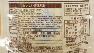 小林生麺  おいしい調理方法