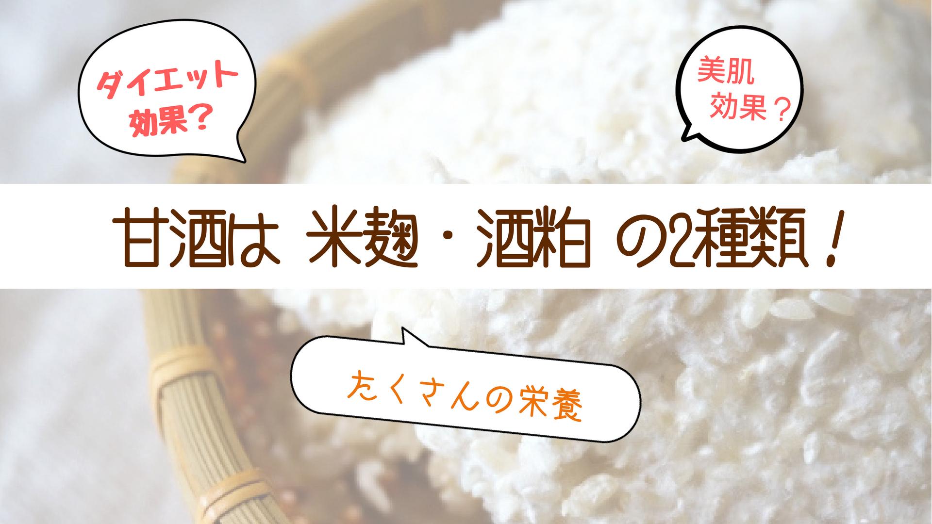 効果 米 麹 甘酒