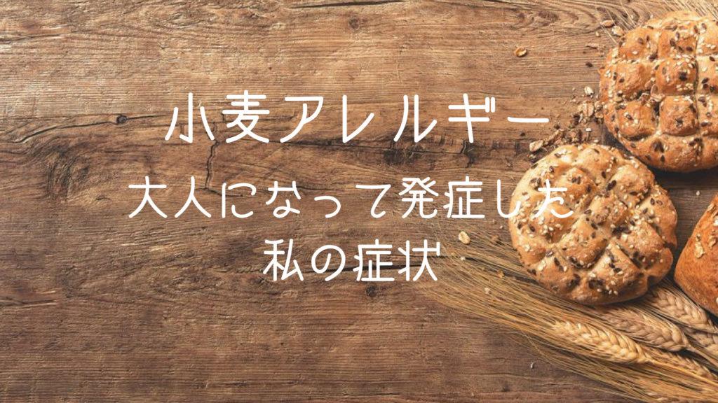 小麦 アレルギー 肌荒れ