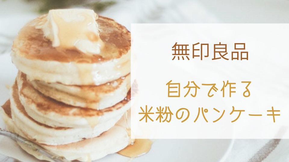米粉 ホット ケーキ 米粉はおいしい!米粉の特徴から活用法、米粉パンなどレシピも大集合