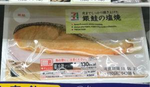 小麦アレルギー コンビニ焼き魚