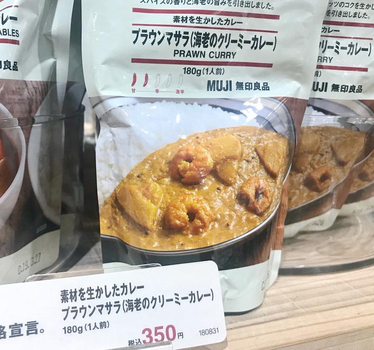 プラウンマサラ(無印良品の大人の小麦アレルギーの人でも食べられる)