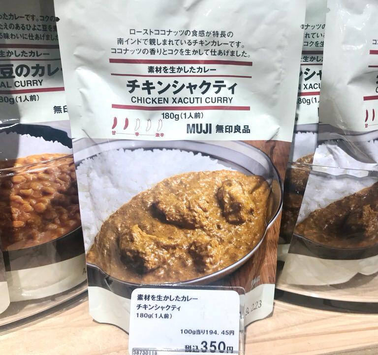 チキンシャクティ(無印良品の小麦アレルギー対応レトルトカレー)