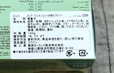 ビルバ ヌリア 米粉ビスケット 原材料