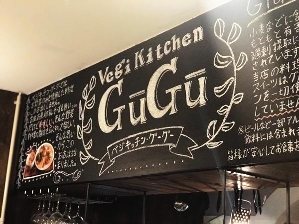 GUGU 黒板