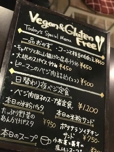 GUGU 日替わりメニュー