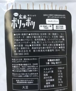 玄米ポリッポリ 原材料