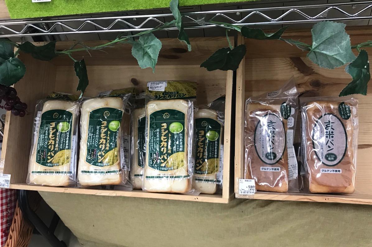 タイナイ コシヒカリパン みたけ食品 玄米パン