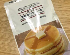無印良品「米粉のパンケーキ」