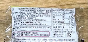 イオン 米粉の餃子の皮 原材料