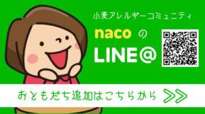 nacoLINE@おともだち追加