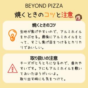 BEYOND PIZZA(ビヨンドピザ)焼くときのコツ