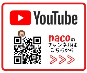 nacoのYouTubeチャンネル