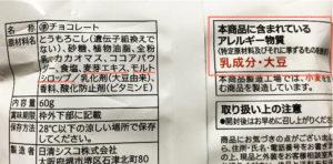 チョコフレーク 原材料とアレルギー表示