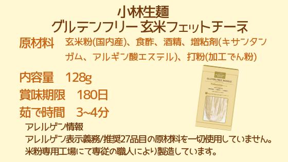 小林生麺 グルテンフリー玄米フェットチーネ