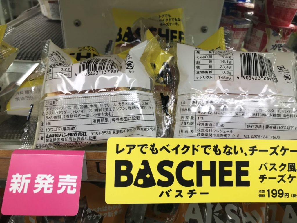 LAWSON BSCHEE バスチー 原材料表記