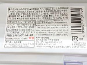 セブンイレブンのさわらの西京焼きのアレルギー表示