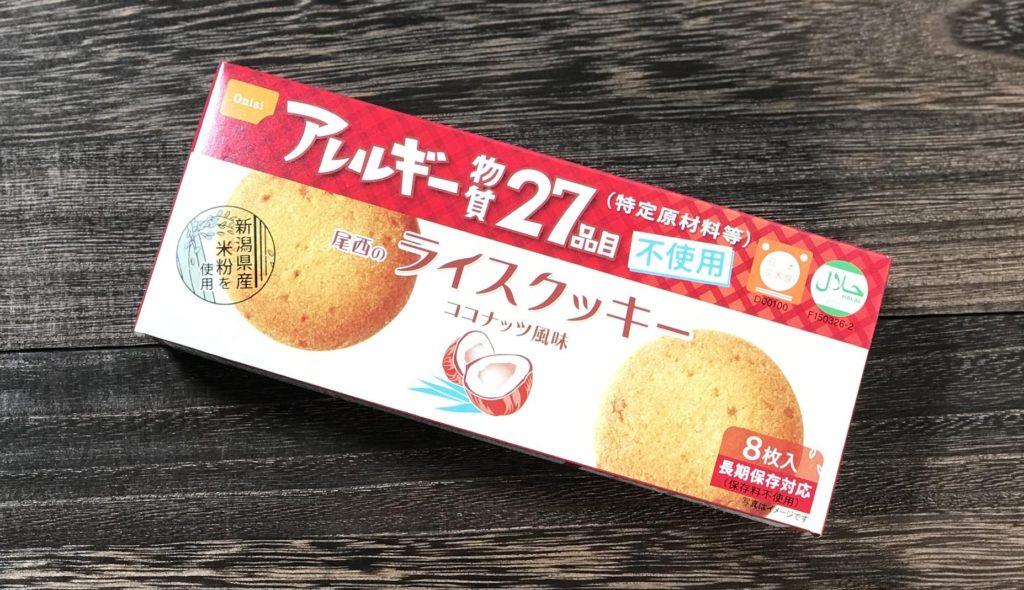 アレルギー物質27品目不使用 尾西のライスクッキー