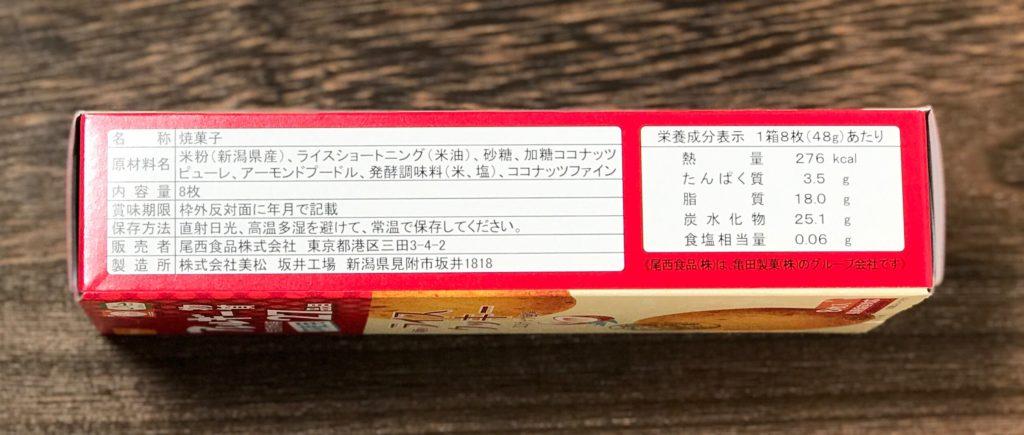 尾西のライスクッキーの原材料