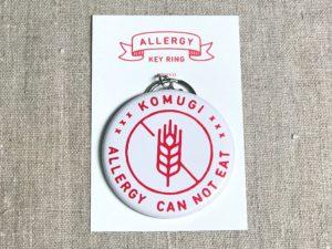 アレルギーキーホルダー