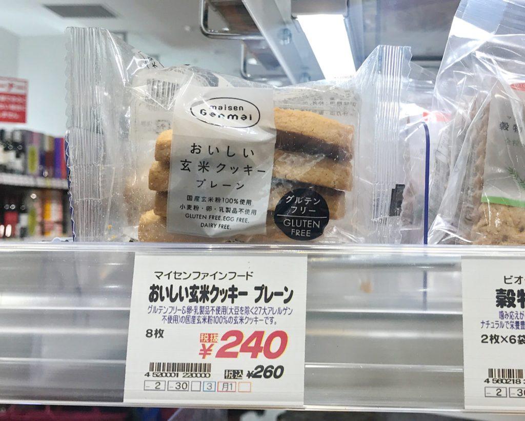 タイナイの玄米クッキー