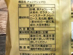 「石村萬盛堂」チョコマシュマロ原材料