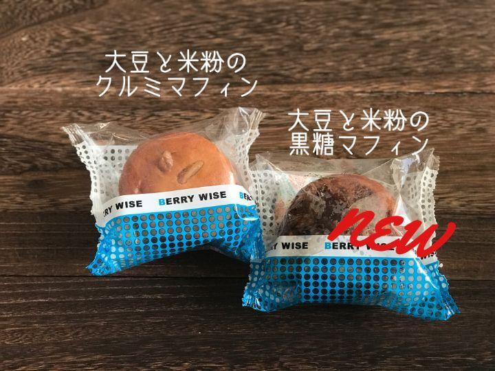 成城石井の小麦不使用米粉のマフィン