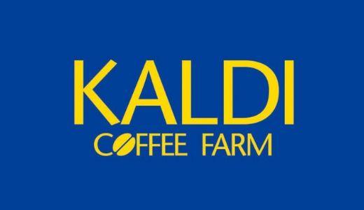 KALDIカルディのグルテンフリー・小麦アレルギー商品・食品まとめ