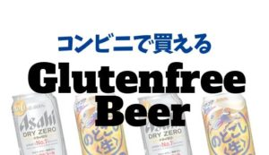 グルテンフリーのビール・アルコール