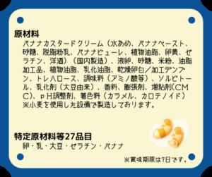 東京2020オリンピックエンブレムバナナカスタードケーキの原材料