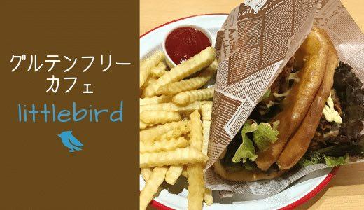 【東京】リトルバード グルテンフリーカフェ
