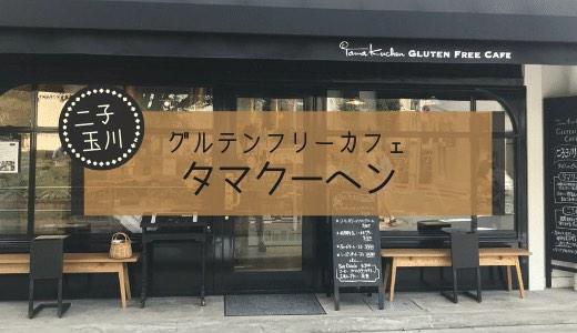タマクーヘン【東京】二子玉川グルテンフリーカフェ