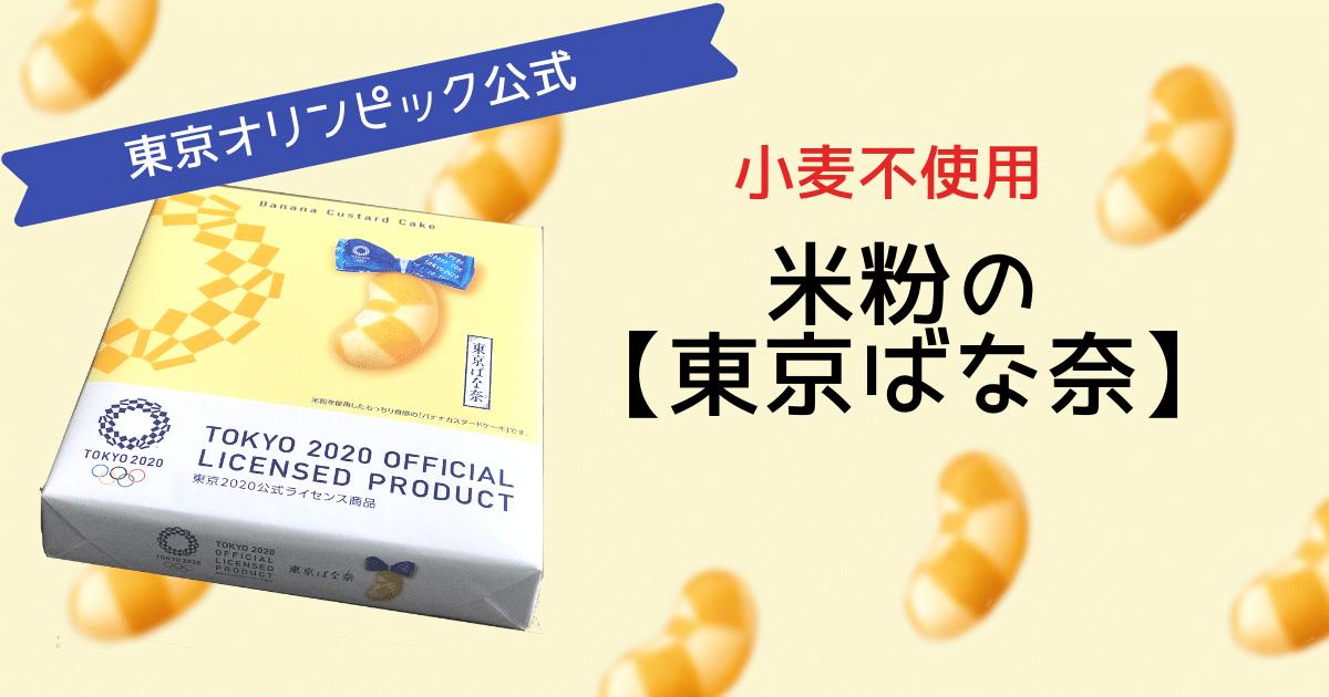 米粉の東京ばな奈 東京2020オリンピックエンブレムバナナカスタードケーキ