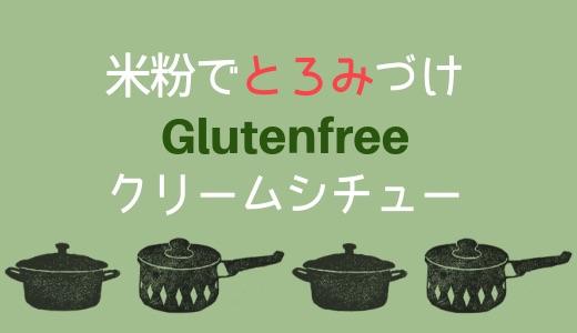グルテンフリー米粉でとろみクリームシチューの作り方・レシピ