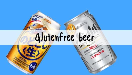 グルテンフリーのビール