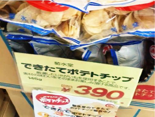 キクスイドー「できたてポテトチップ」を成城石井で購入