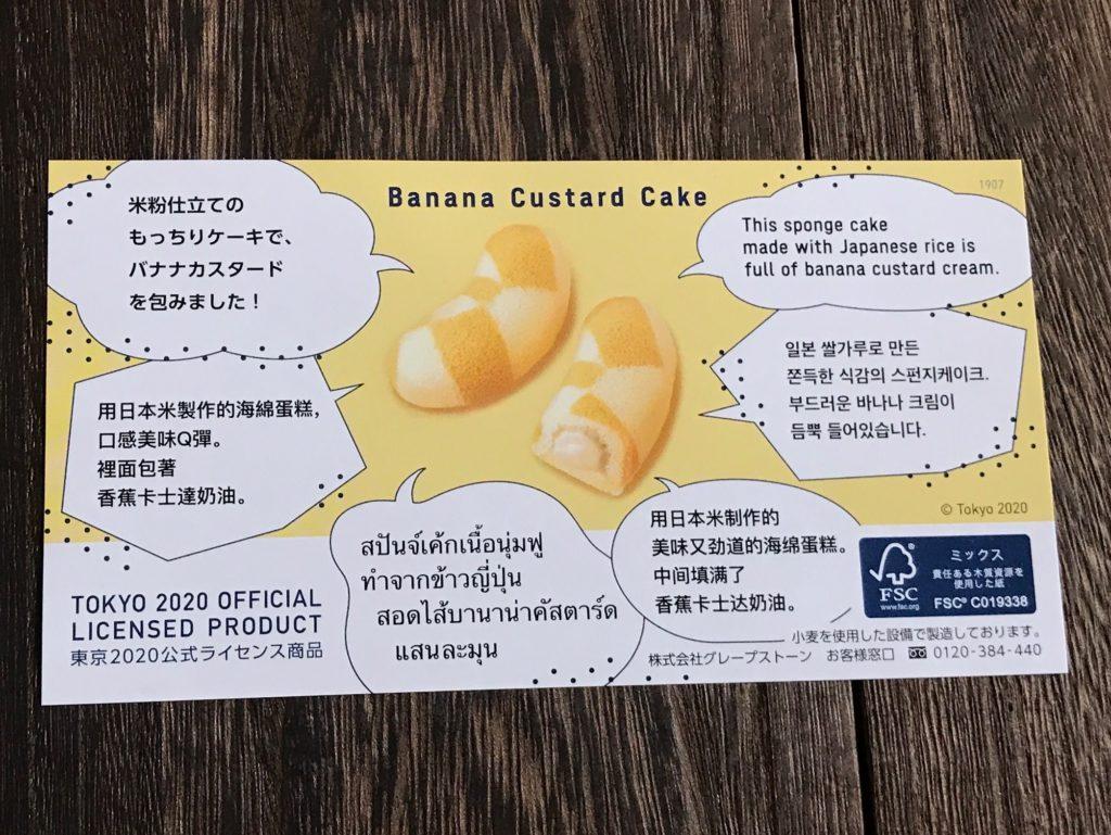 東京2020オリンピックエンブレムバナナカスタードケーキの説明書