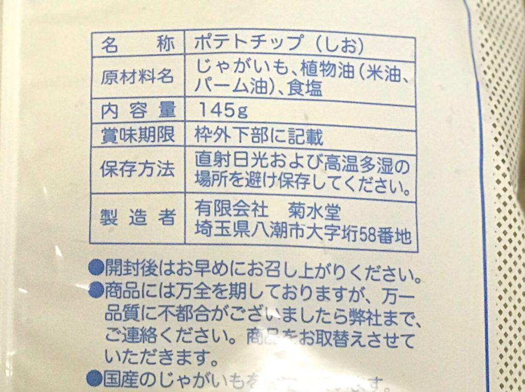 菊水堂ポテトチップの原材料
