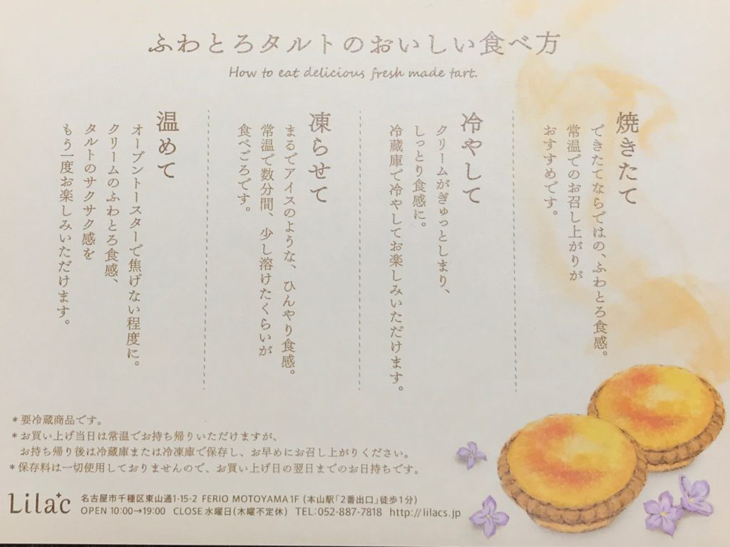 Lilac ふわとろタルトのおいしい食べ方