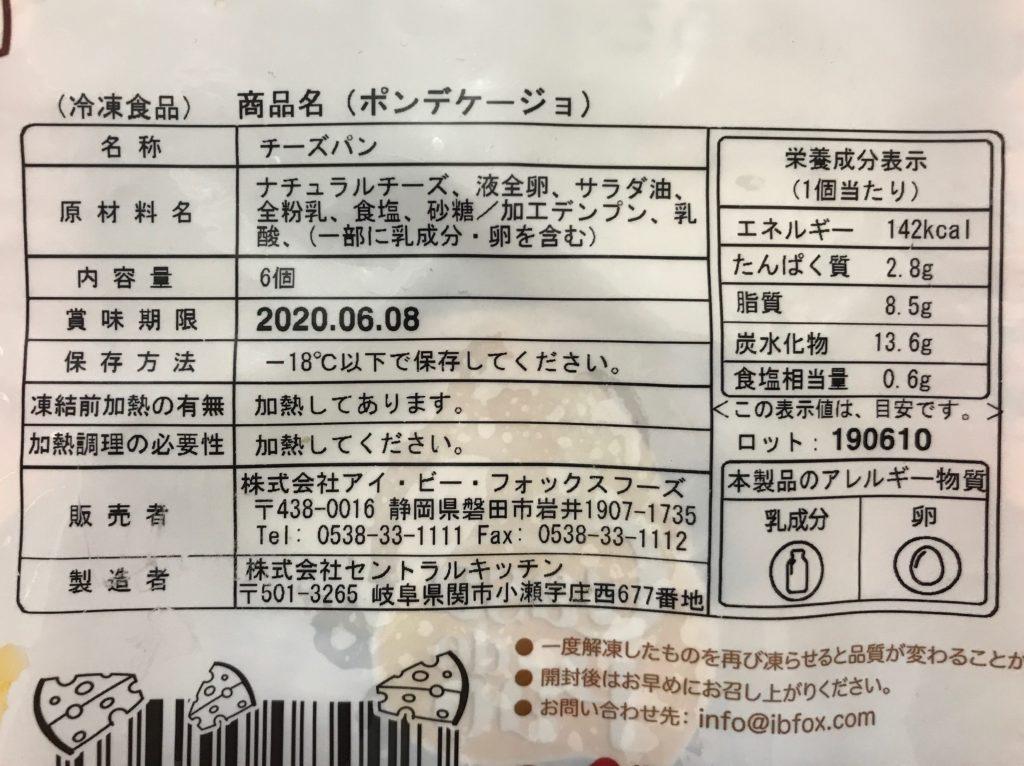 ポンデケージョの原材料とアレルギー表示