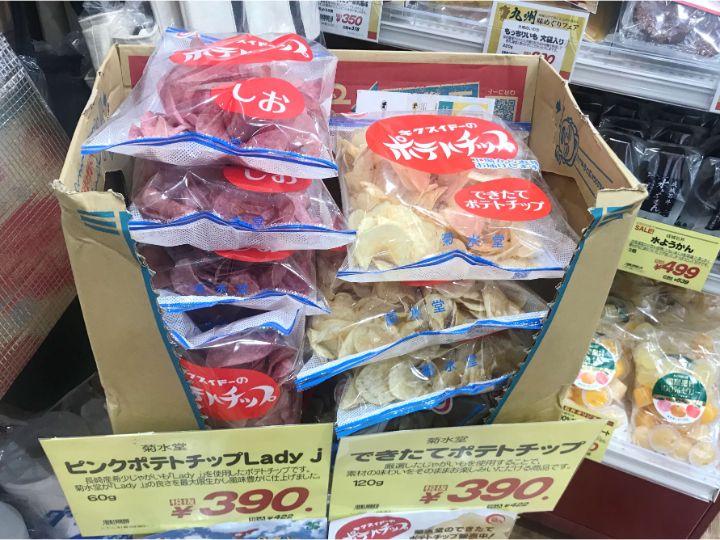 菊水堂のピンクポテトチップ「Lady j」