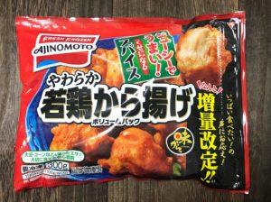味の素「やわらか若鶏から揚げ」小麦・卵・乳不使用