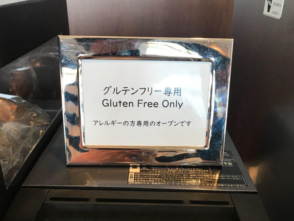 グルテンフリー専用のトースター