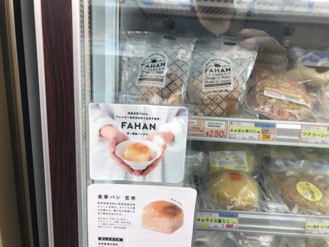 米粉100%のFAHANのグルテンフリー米粉パン