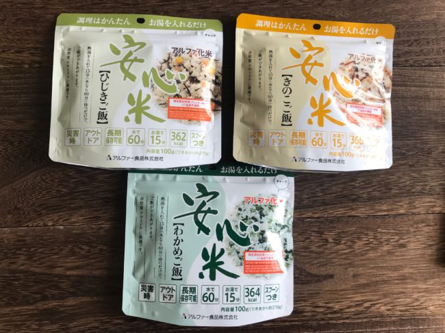 アルファ食品株式会社 安心米 小麦不使用