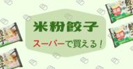 小麦アレルギー対応の冷凍食品【米粉餃子】がスーパーで買える!