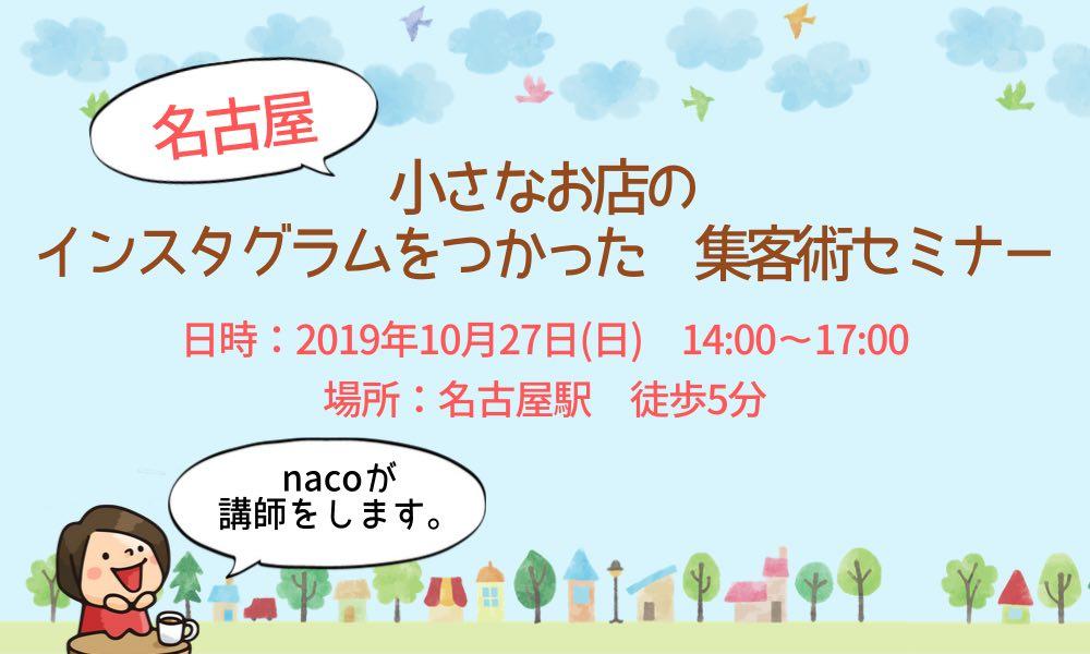 小さなお店の インスタグラムをつかった 集客術セミナー【10月27日名古屋開催】