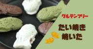タピオカ粉、米粉のグルテンフリー和スイーツ【たい焼き】焼いた!