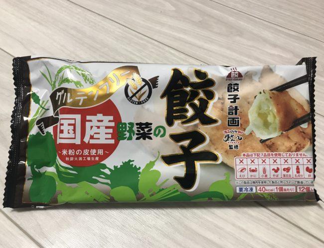 【餃子計画】グルテンフリー国産野菜の餃子