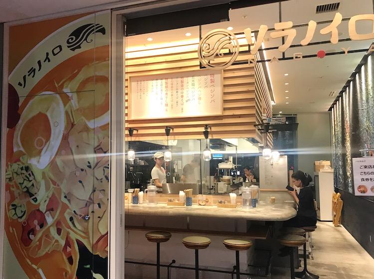 ソラノイロ 名古屋店